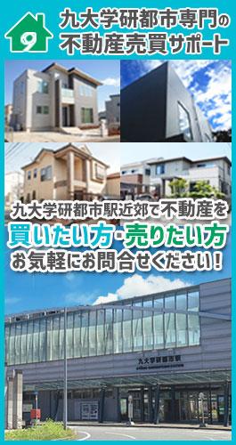 九大学研都市駅近郊で不動産を買いたい方・売りたい方お気軽にお問合せください!