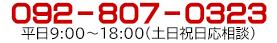 092-807-0323